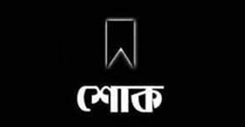 ফুলবাড়ীয়া প্রেসক্লাব অর্থ-সম্পাদকের পিতার ইন্তেকাল: প্রেসক্লাব নেতৃবৃন্দের শোক