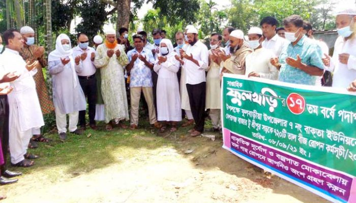 ফুলখড়ি'র উদ্যোগে ৭২০টি তালগাছ রোপন